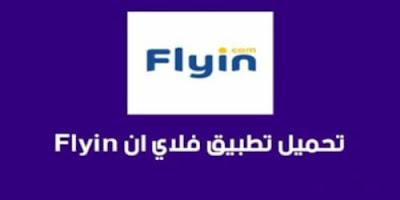 تحميل تطبيق فلاي ان لحجز الطيران والفنادق موقع Flyin مضمون