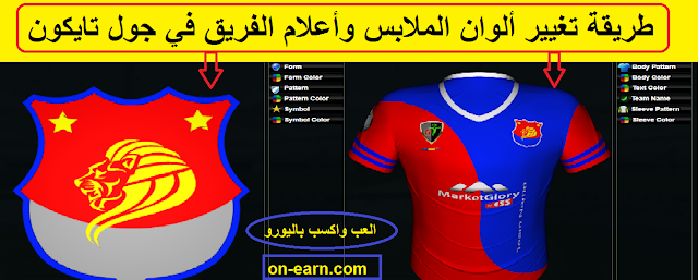 Team T-Shirt and Club Logo in GoalTycoon