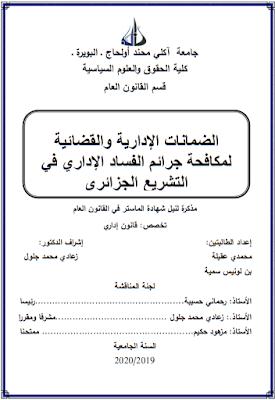 مذكرة ماستر: الضمانات الإدارية والقضائية لمكافحة جرائم الفساد الإداري في التشريع الجزائري PDF