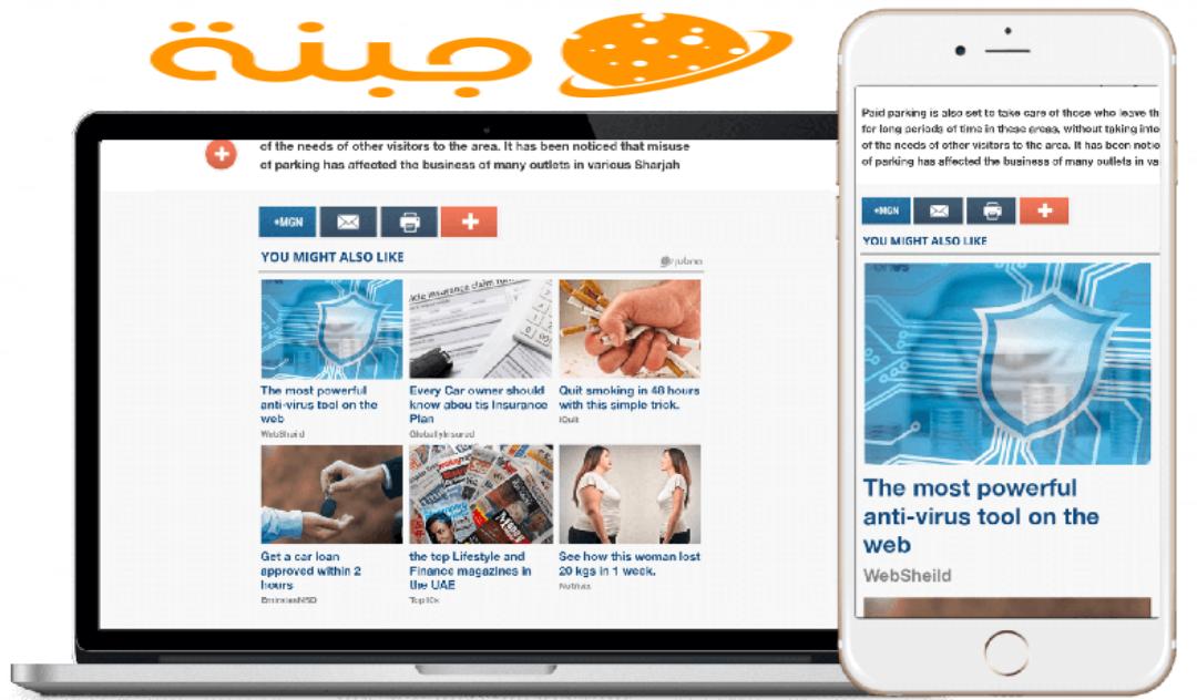 شرح التسجيل في موقع جبنة - jubna للربح من الاعلانات أفضل موقع بديل لجوجل أدسنس2020