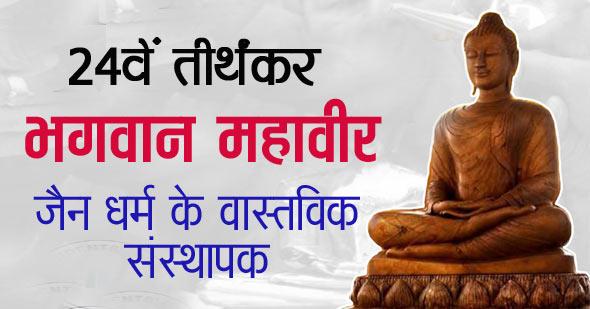 24th Tirthankara Lord Mahavira