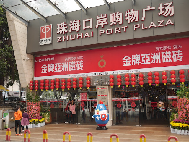 entrance to Zhuhai Port Plaza