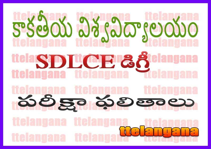 కాకతీయ విశ్వవిద్యాలయం  SDLCE డిగ్రీ పరీక్షా ఫలితాలు