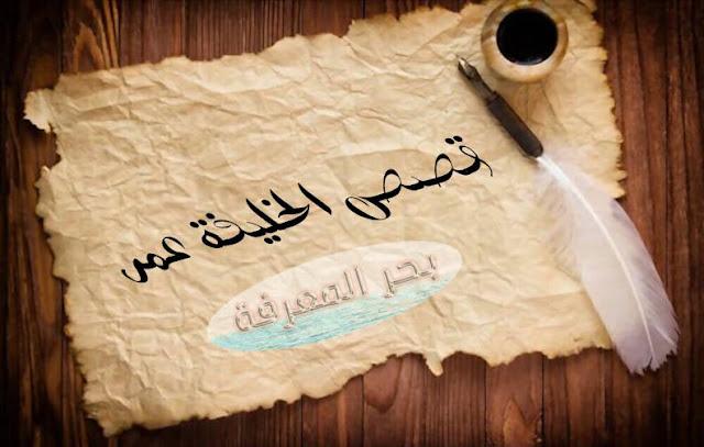قصص الخليفة عمر بن الخطاب