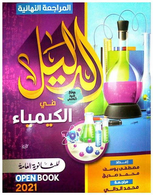 تحميل كتاب الدليل فى الكيمياء للصف الثالث الثانوي 2021 |موقع فيروز التعليمي