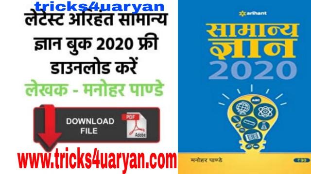 title>ARIHANT GK BOOK 2020 PDF | TRICKS4UARYAN