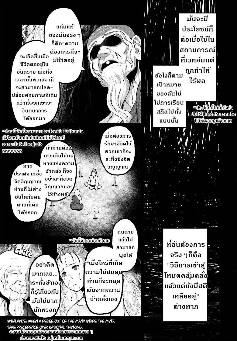 Murabito desu ga Nani ka? - หน้า 8
