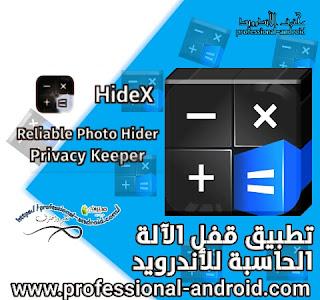 تحميل تطبيق قفل الآلةالحاسبة آخر إصدار للأندرويد.
