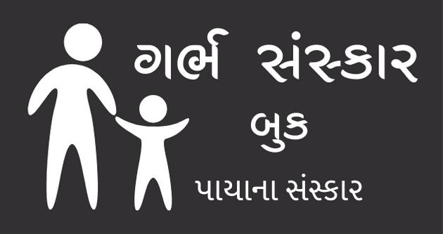 Garbh sanskar book in gujarati | ગર્ભ સંસ્કાર બુક pdf download