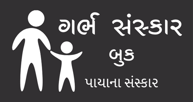 Garbh sanskar book PDF in gujarati Free Download | ગર્ભ સંસ્કાર બુક pdf download