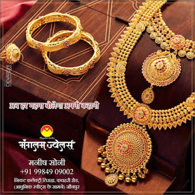 Mangalam_Jewelers