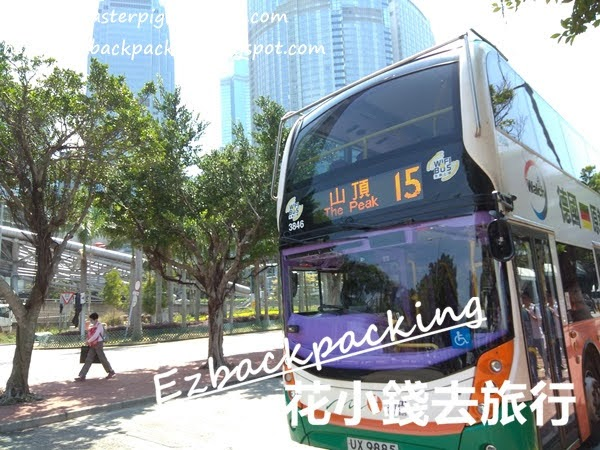 中環山頂交通:新巴15號巴士