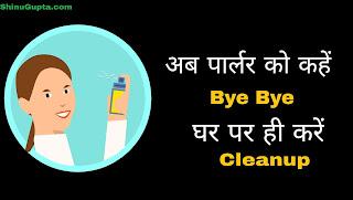 Ab- Parlor-ko-khe-bye-bye-ghar-per-hi-kre-cleanup