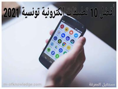 أفضل 10 تطبيقات إلكترونية تونسية يجب تحميلها في 2021