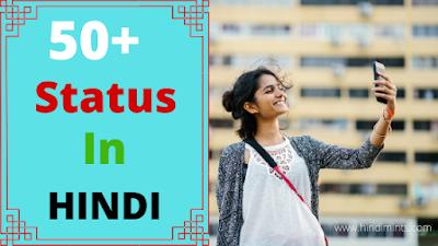 status-in-hindi