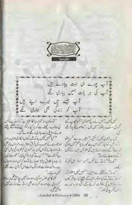 Sabza zaar main sabz qadam by Aliya Hira pdf.