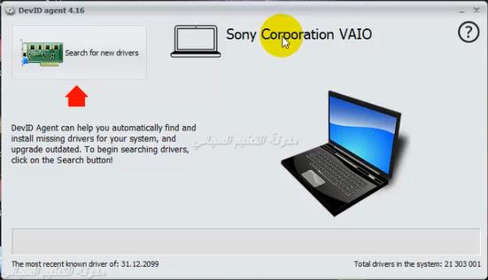 تثبيت وتحديث جميع تعريفات الكمبيوتر دفعة واحدة وبنقرة زر DevID Agent
