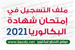 ملف التسجيل في شهادة البكالوريا 2021   bac onec dz