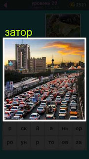 на дороге в городе показан огромный затор машин 20 уровень 667 слов