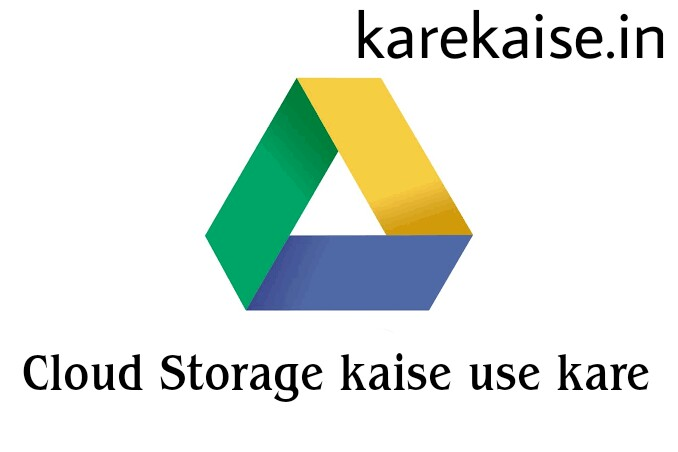 cloud storage kaise use kare