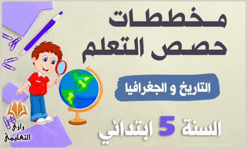 مخططات حصص التعلم للتاريخ و الجغرافيا للسنة الخامسة ابتدائي