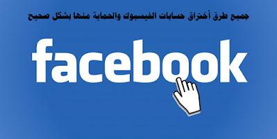 جميع طرق أختراق حسابات الفيسبوك والحماية منها بشكل صحيح
