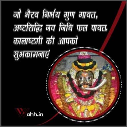 Kalashtami Quotes