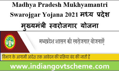 Madhya Pradesh Mukhyamantri Swarojgar Yojana