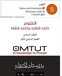 حل وملخص انشطة كتاب الطالب في العلوم للصف السادس الفصل الاول 2019-2020