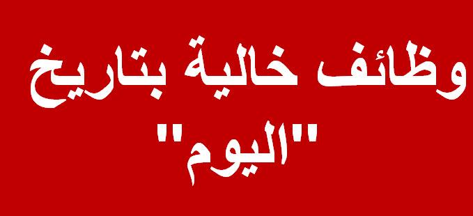 سجل الان فى وظائف الامارات 2019 لمختلف التخصصات راتب 6000 درهم