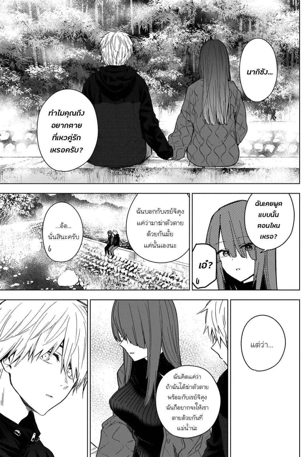 อ่านการ์ตูน Shounen no Abyss ตอนที่ 26 หน้าที่ 10