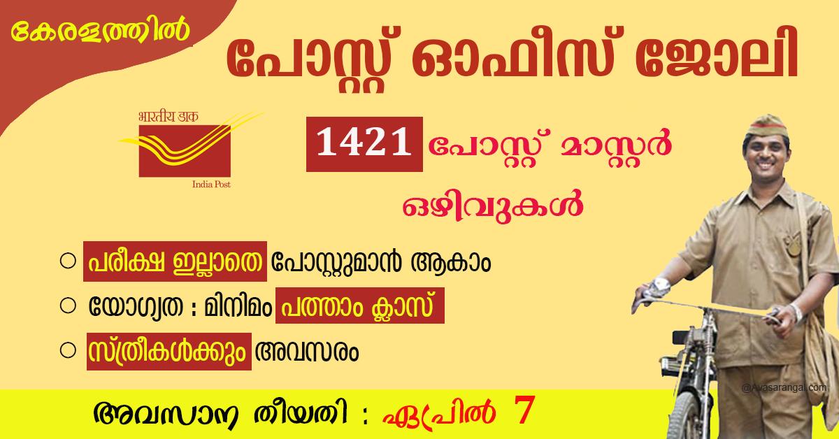 Kerala Post Office Recruitment 2021│1421 Gramin Dak Sevak Vacancy.