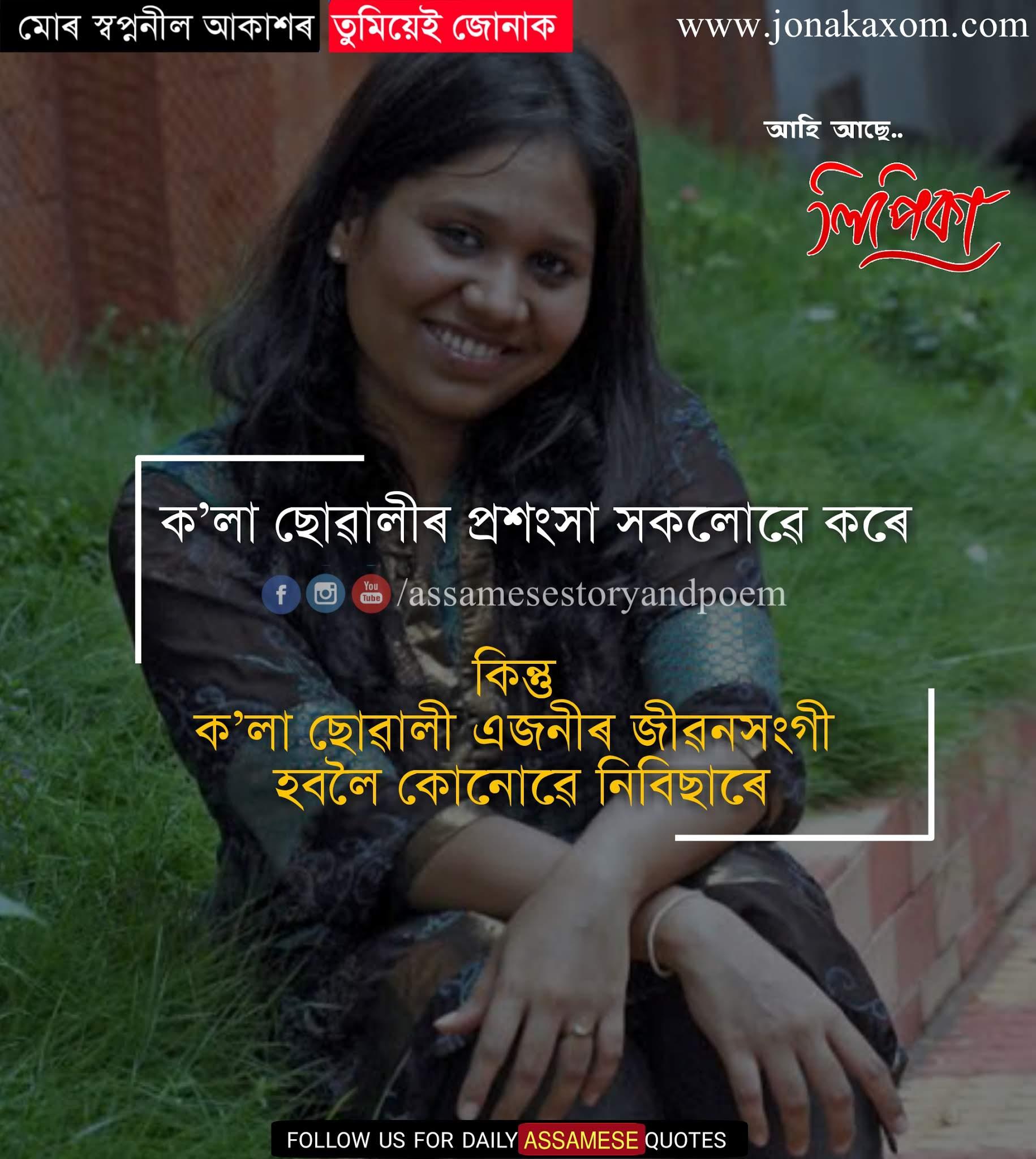 true love sad status in assamese | whatsapp status in assamese