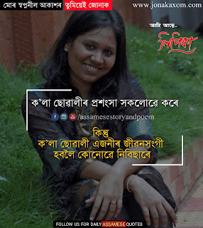 true love sad status in assamese