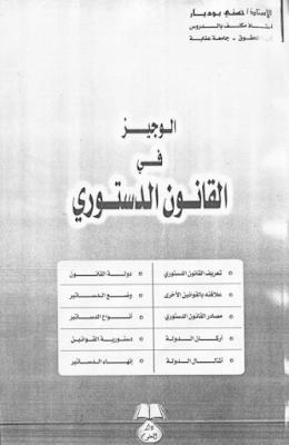 تحميل , كتاب : الوجيز , في , القانون , الدستوري , PDF