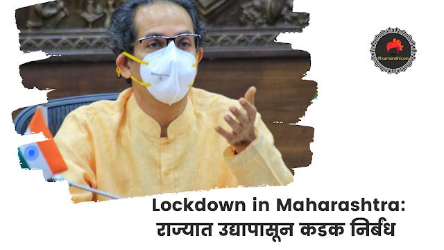 Lockdown in Maharashtra: राज्यात उद्यापासून कडक निर्बंध