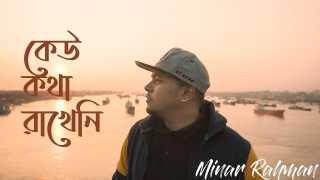 Keu Kotha Rakheni Lyrics | কেউ কথা রাখেনি