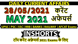 May current affairs 2021, daily current affairs inshorts for UPSC, SSC, PSC
