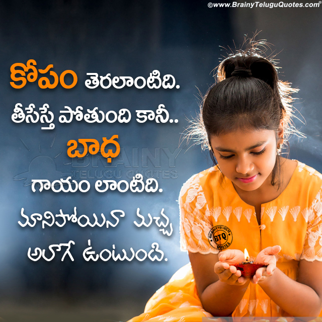 telugu quotes, relationship messages in telugu, best words on relationship in telugu, whats app dp images with quotes