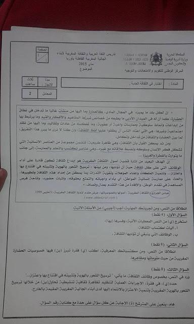 أجوبة امتحان الثقافة العامة لاختبار انتقاء أساتذة تدريس الجالية المغربية لسنة 2015