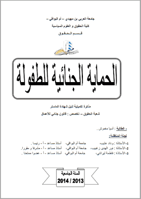 مذكرة ماستر: الحماية الجنائية للطفولة PDF