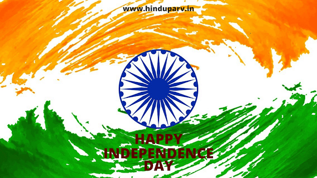 happy independence day wishes in hindi 2020