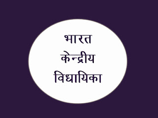 भारत की केन्द्रीय विधायिका