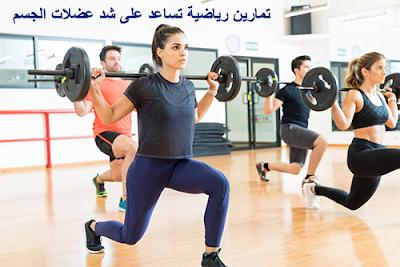 تمارين رياضية تساعد على شد عضلات الجسم