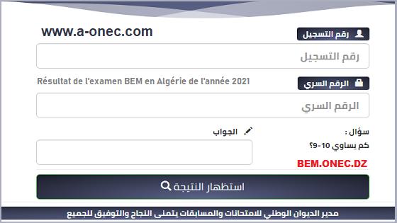نتائج شهادة التعليم المتوسط 2021 الجزائر bem.onec.dz جميع الولايات