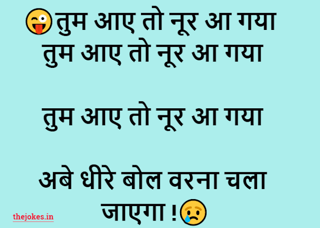 Funny shayari in hindi-comedy shayari