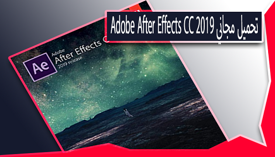 Adobe After Effects CC 2019 تحميل مجاني