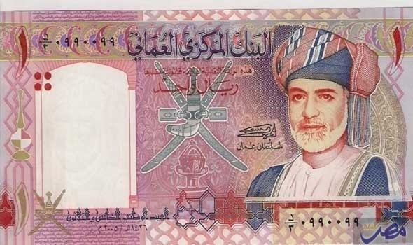 سعر الريال العمانى اليوم مقابل الجنية المصري 2020
