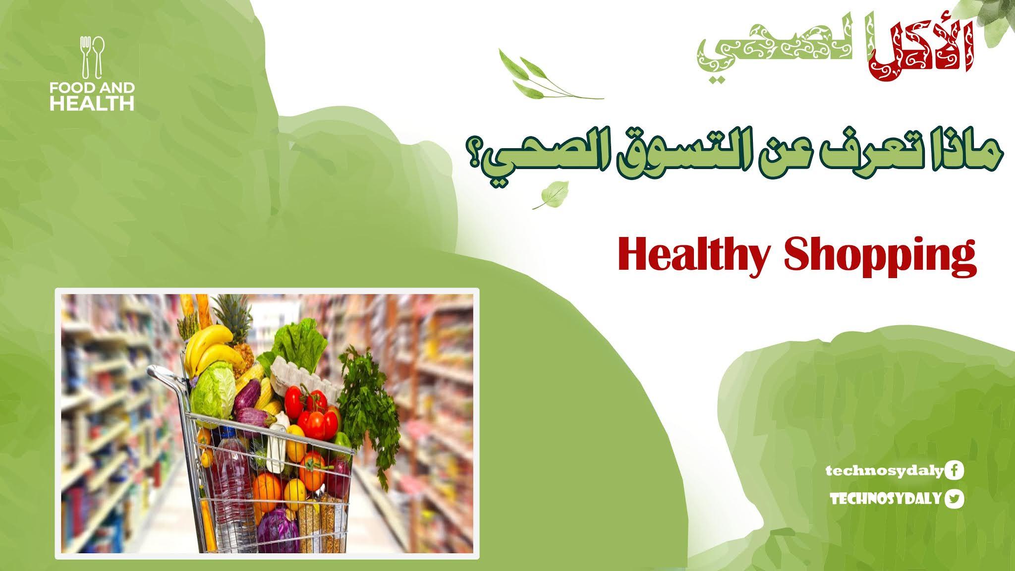 ماذا تعرف عن التسوق الصحي؟ Healthy Shopping