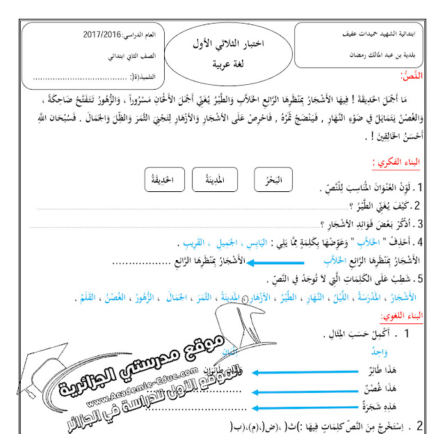 نماذج فروض و اختبارات اللغة العربية الفصل الاول للسنة الثانية ابتدائي الجيل الثاني (5)